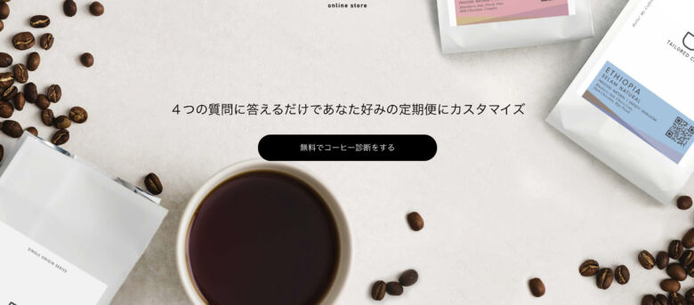TAILORED CAFE 定期便