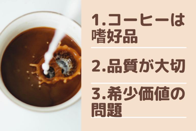 美味しいコーヒー豆は値段に比例しない