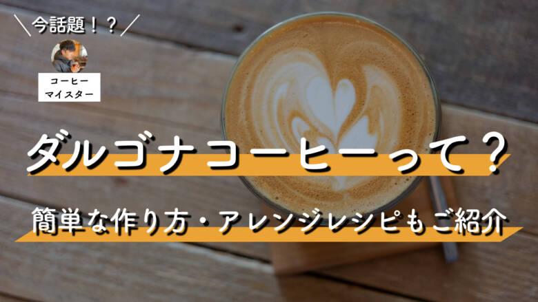 ダルゴナコーヒーとは?簡単な作り方からアレンジレシピまで完全解説