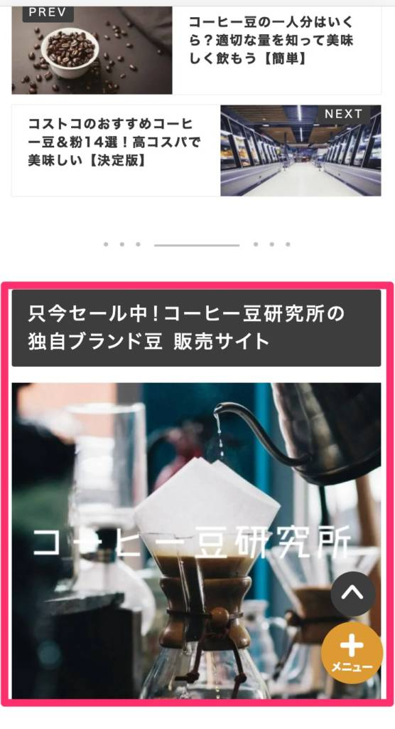 広告プラン2. バナー広告(サイド上レクタングル)