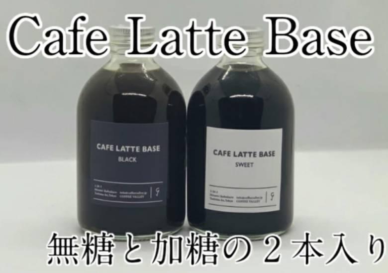 COFFEE VALLEY ラテベース