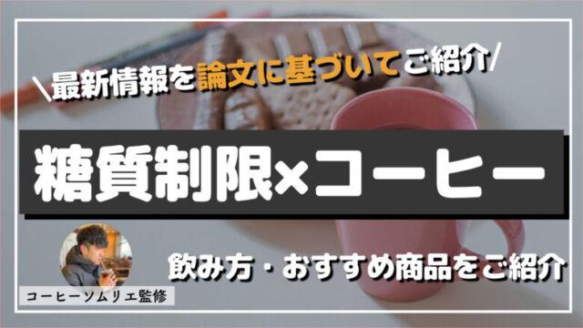 【最新】糖質制限はコーヒーが鍵!飲み方からおすすめの商品まで完全解説