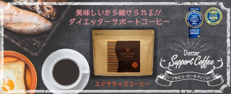 エクササイズコーヒーとは?