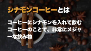 シナモンコーヒーとは?