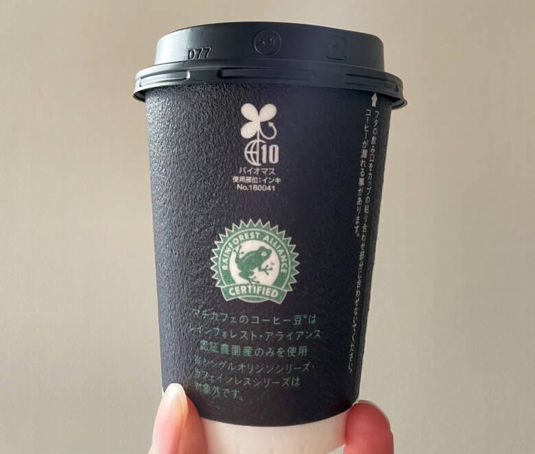 ファミマコーヒーの買い方・頼み方