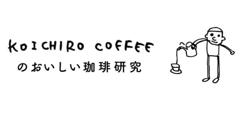 KOICHIRO COFFEEのおいしい珈琲研究