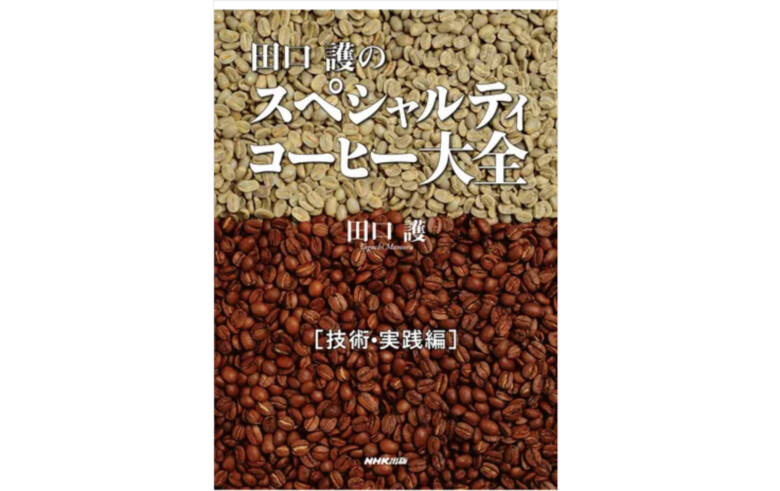 スペシャルティコーヒー大全 技術・実践編