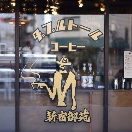 9.DOUBLE TALL COFFEE 新宿御苑