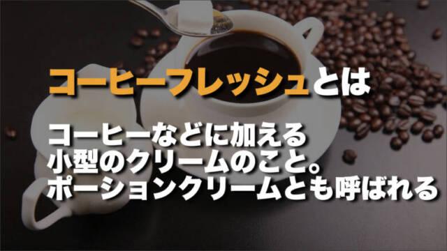 コーヒーフレッシュとは?