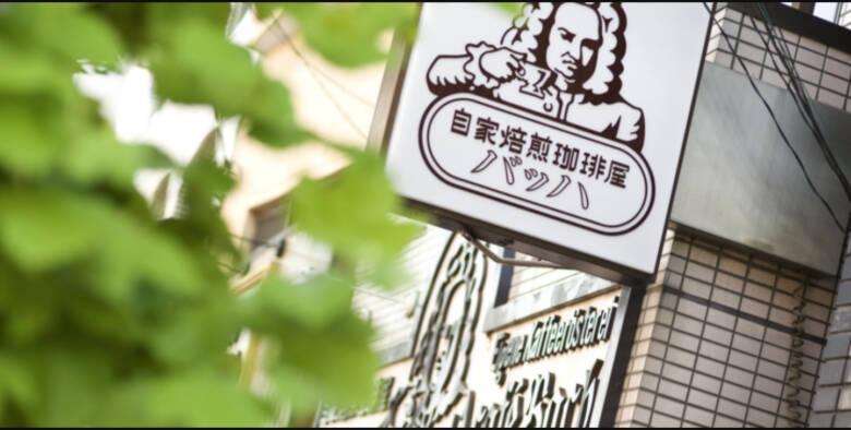株式会社バッハコーヒーセミナー
