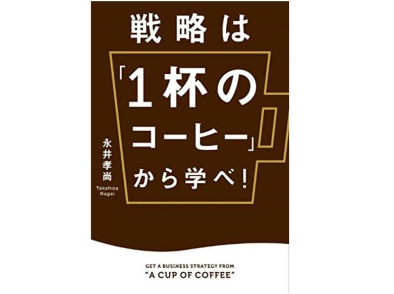 戦略は1杯のコーヒーから学べ