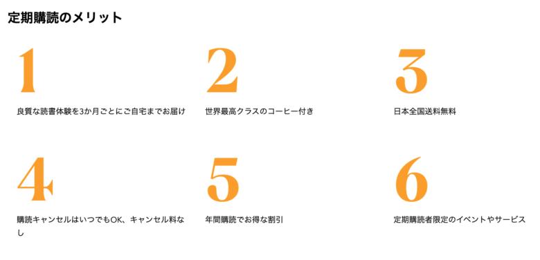 Standart Japanのクーポン・割引情報