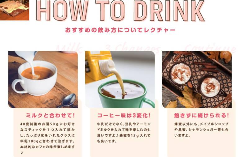 ドクターコーヒー(dr.coffee)の飲み方
