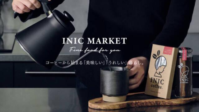 イニックコーヒーとは?