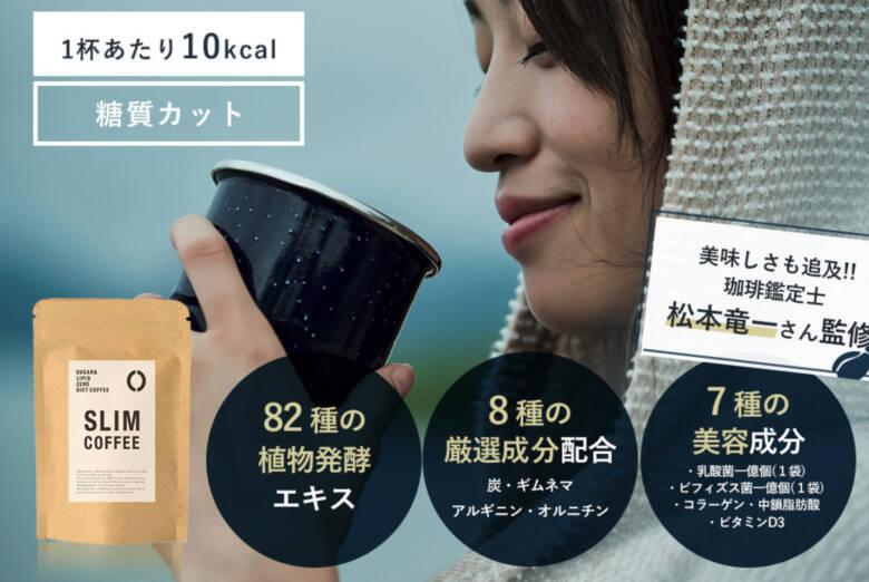 スリムコーヒー(SLIM COFFEE)の効果