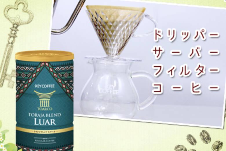 キーコーヒー ハンドドリップスターターセット