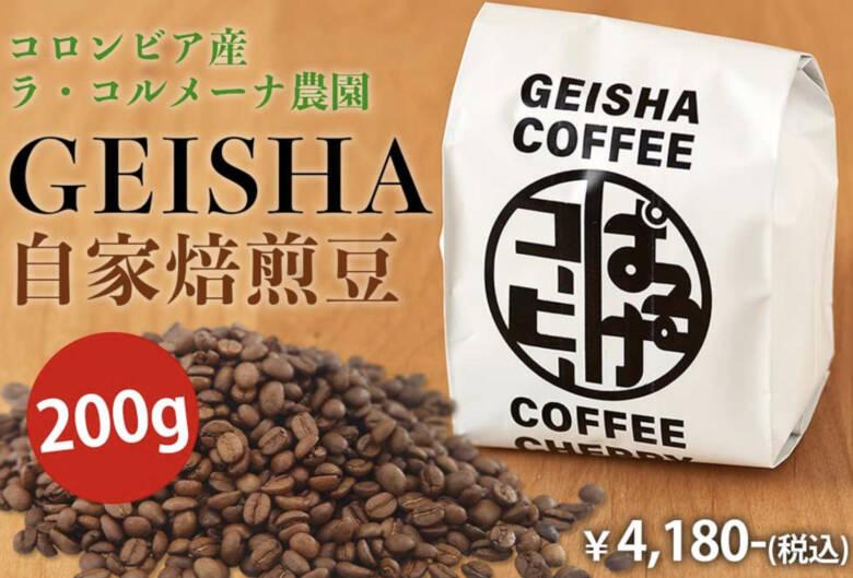 ぱるけコーヒー コロンビア産ラコルメーナ農園ゲイシャ自家焙煎豆