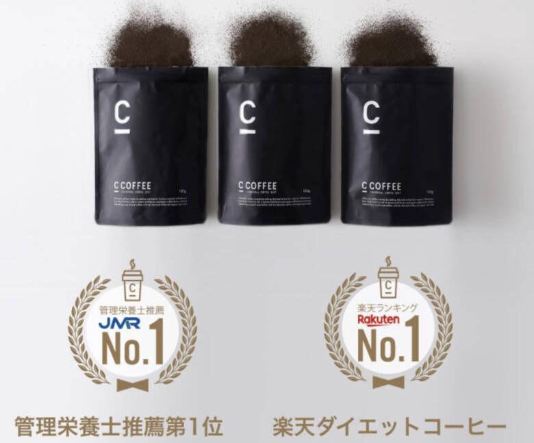 C COFFEE(シーコーヒー)を最も安く買う方法
