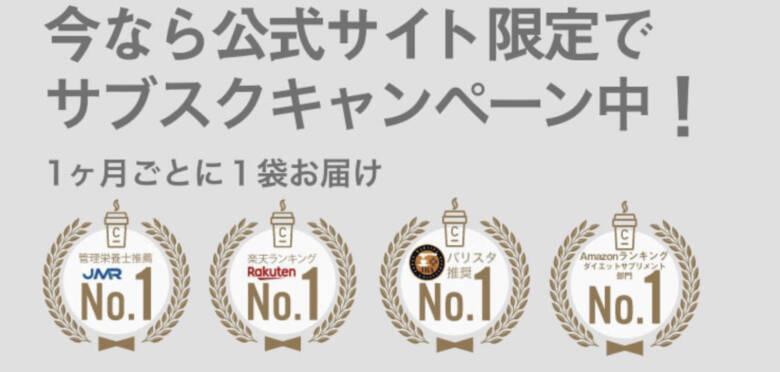 「C COFFEE」公式サイト