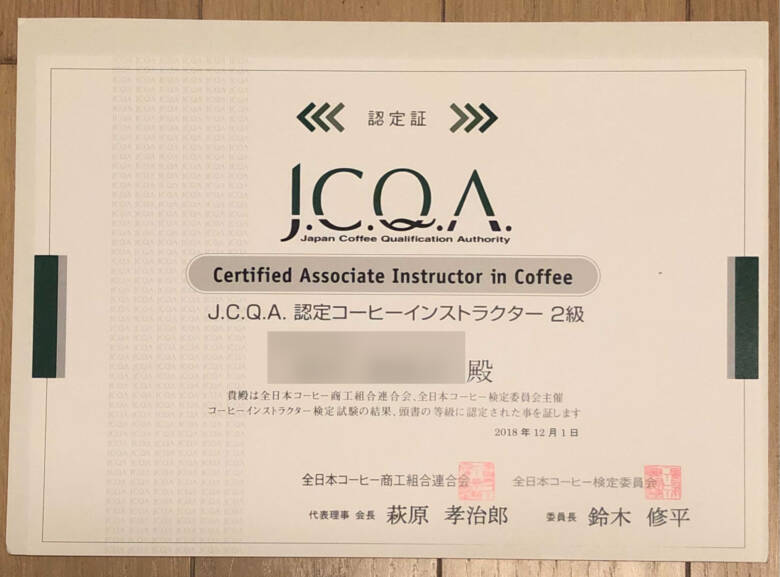 コーヒーインストラクター2級