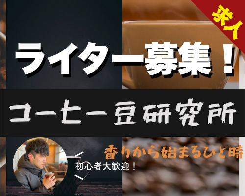 コーヒー豆研究所 ライター募集