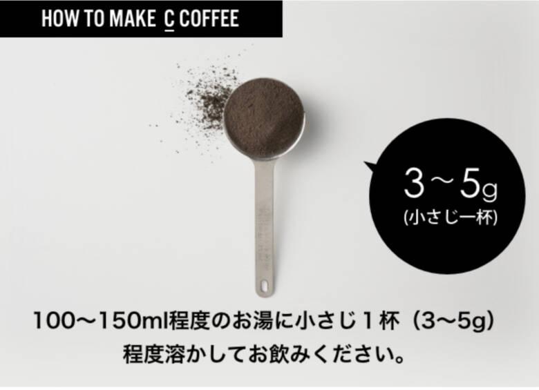 C COFFEE(シーコーヒー)の飲み方