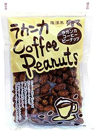 1. 「羅漢果(ラカンカ)コーヒーピーナッツ」