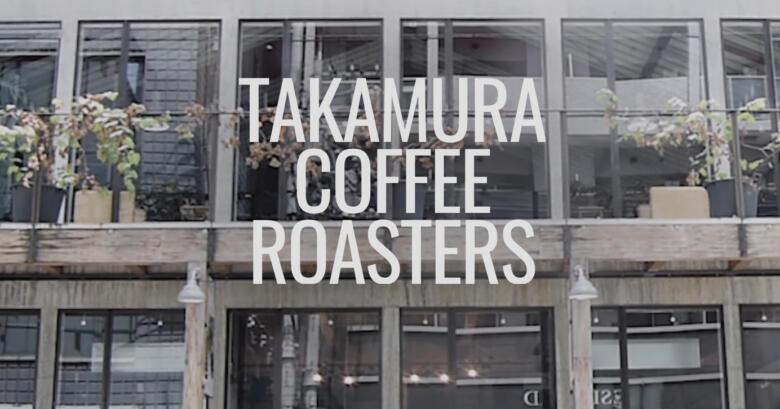 タカムラコーヒー