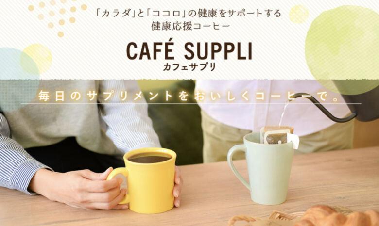 カフェサプリ 食物せんい