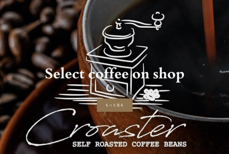 croaster