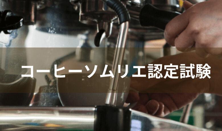 コーヒーソムリエとは?