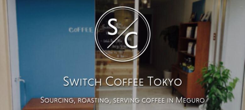 10. 「SWITCH COFFEE TOKYO 」