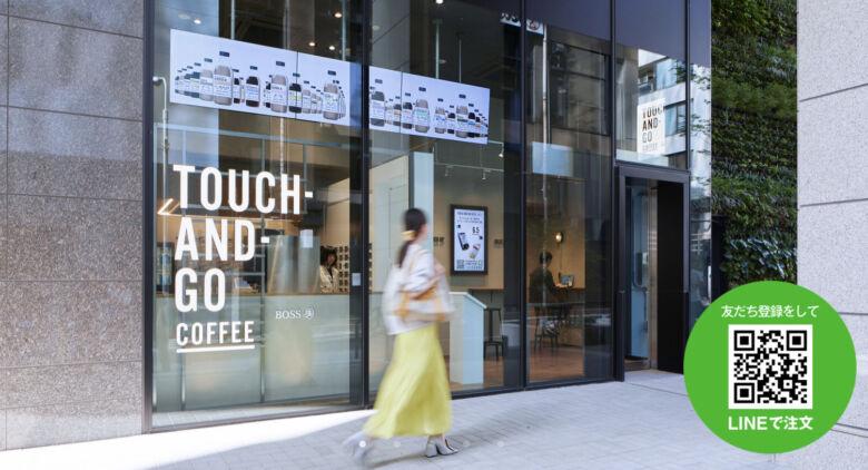 タッチアンドゴーコーヒー 日本橋店