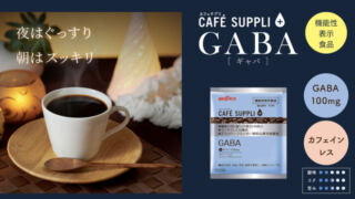 GABAカフェインレスコーヒーの正しい飲み方