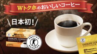 エクサライフコーヒーWの口コミ・評判は?効果や味の特徴を完全解説