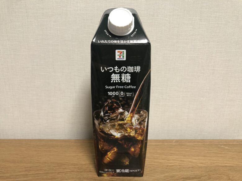 【実飲】セブンプレミアムのリキッドコーヒーの味は?