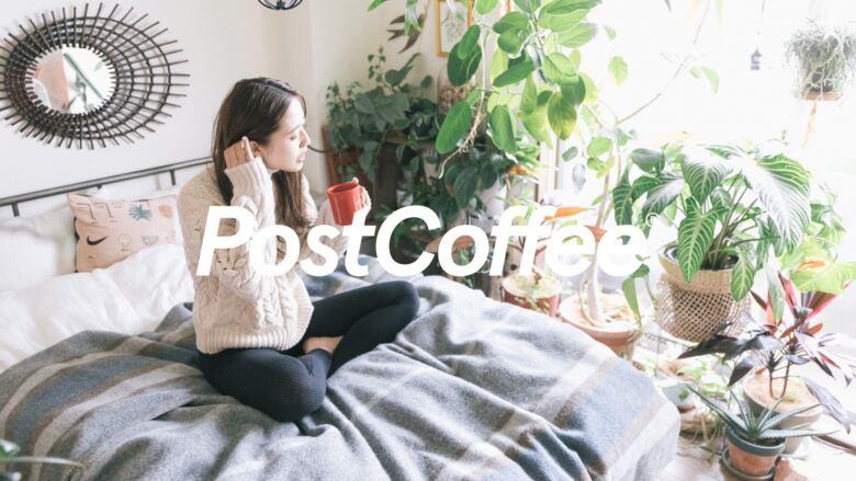 PostCoffee(ポストコーヒー)の評判・口コミ