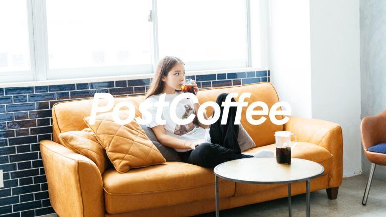 PostCoffee(ポストコーヒー)はスマートにコーヒーが楽しめる!