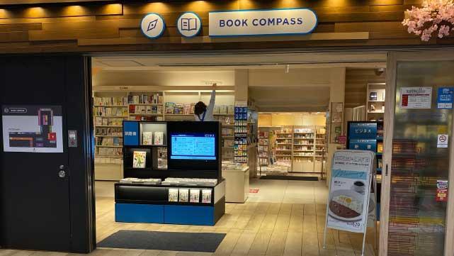 BOOK COMPASS ecute東京店