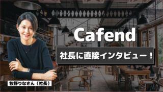 Cafend(カフェンド)の代表が語る!今最も注力していることとは?