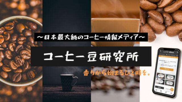 コーヒー豆研究所