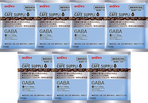 「カフェサプリGABA」は機能性表示食品