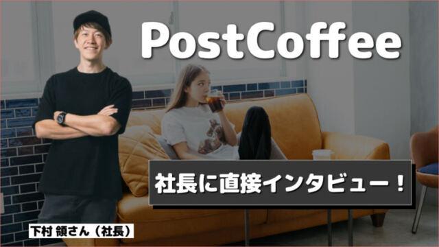 【今話題】PostCoffee(ポストコーヒー)の社長に直接インタビュー!コーヒーライフが変わるかも?