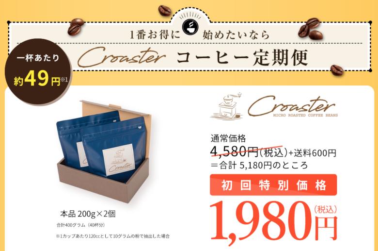 Croaster Select Coffeeを安く買う方法