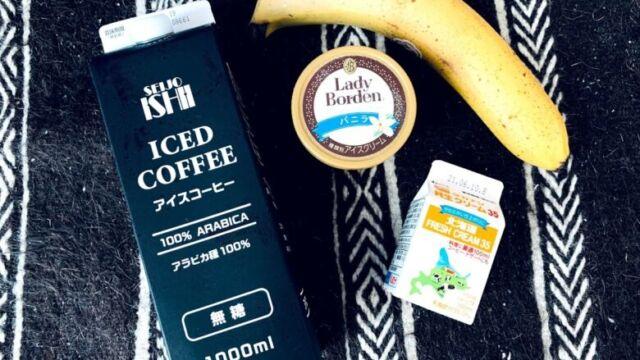 バナナコーヒーシェイク+ホイップクリーム