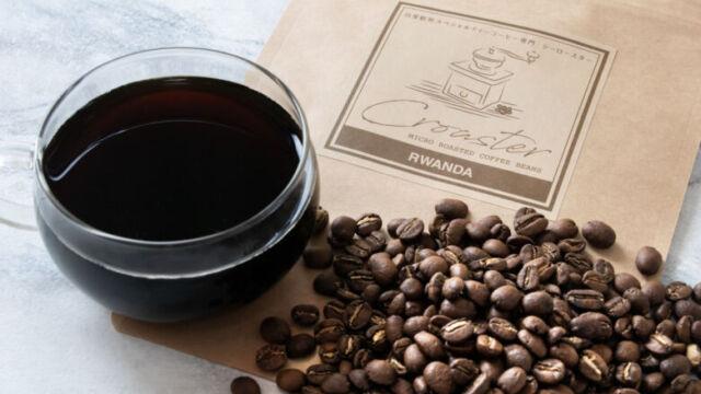 Croaster Select Coffee「ルワンダ」を実際に飲んでみての感想・レビュー