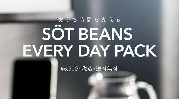 SOT COFFEE ROASTERのおすすめコーヒー4選