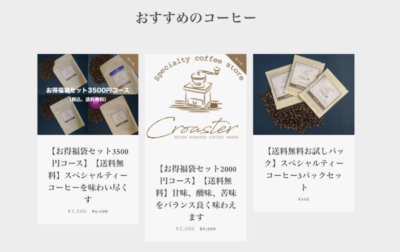 Croaster Select Coffeeのおすすめコーヒー4選