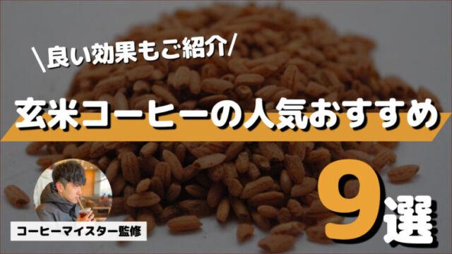 玄米コーヒーのおすすめ人気ランキング9選!効果・口コミもご紹介