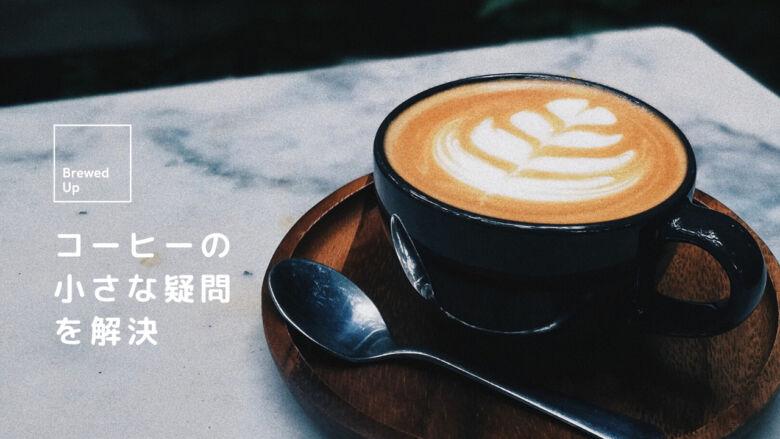 コーヒーの小さな疑問を解決